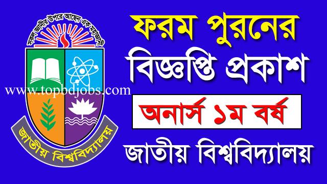 Natioanl University Form Fillup Notice