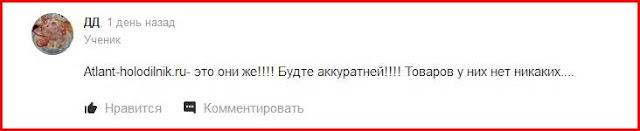 atlant-holodilnik.ru отзывы, обман, жулики!