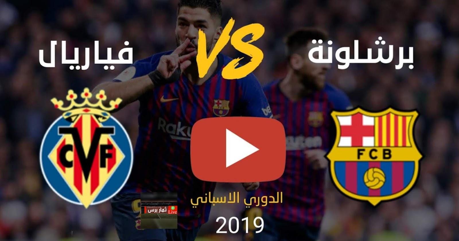 مشاهدة مباراة فياريال وبرشلونة بث مباشر بتاريخ 02-04-2019 الدوري الاسباني مباشر الآن