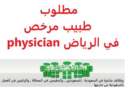 وظائف السعودية مطلوب طبيب مرخص في الرياض physician