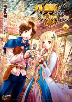 Hachinan tte, Sore wa Nai Deshou! Manga