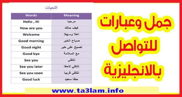 عبارات للتواصل باللغة الانجليزية مترجمة للعربية