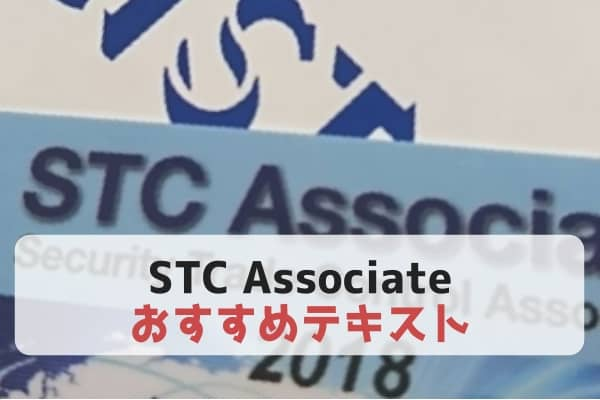 STC Associate(CISTEC)の勉強にオススメのテキスト・問題集