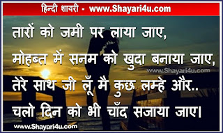 Lovely Hindi Shayari for You