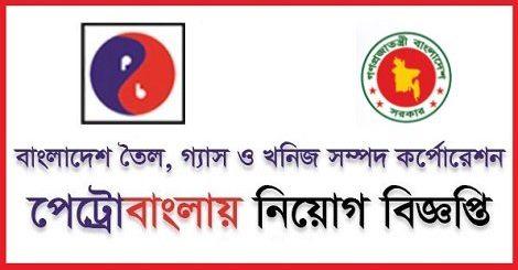 Petrobangla Job circular 2020: www.petrobangla.org.bd