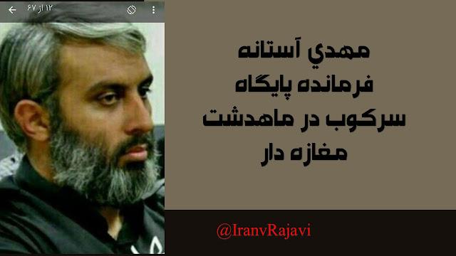 مهدی آستانه فرمانده پایگاه سرکوب در ماهدشت مغازه دار
