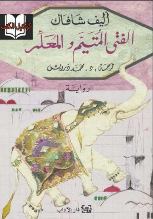 قراءة رواية الفتى المتيم والمعلم لـ أليف شافاك pdf - كوكتيل الكتب