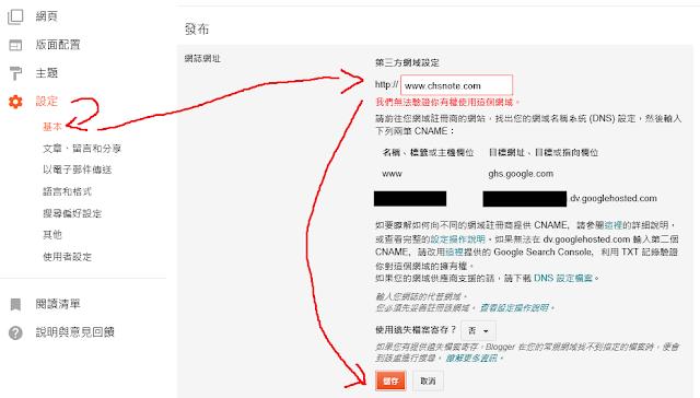 Blogger第三方網域設定