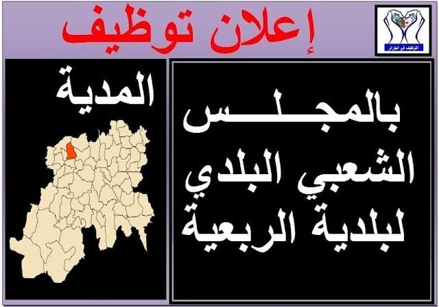 اعلان توظيف بالمجلس الشعبي البلدي لبلدية الربعية ولاية المدية - التوظيف في الجزائر
