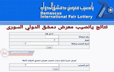 اعرفها حالا.. نتائج يانصيب معرض دمشق الدولي اليوم 4  أيار 2021| أرقام البطاقات الرابحة في سحب اللوتو السورى الاصدار الدورى الخامس عشر رقم 17 لهذا لعام الفي مبروك