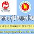 Bangabandhu Scholar Selection and Scholarship Program 2021
