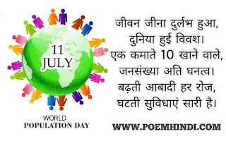 11 July 2021 World Population Day Poem Hindi Poster Wallpaper Hd Image