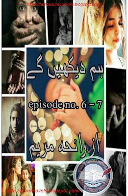 Free download Hum dekhen ge novel by Rayeha Maryam Episode 6 & 7 pdf