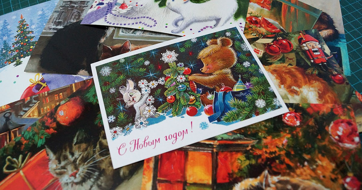 Посткроссинг открытки не доходят, открытки 2017