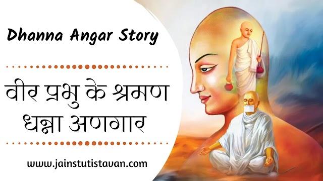 Dhanna Angar Story - Mahaveer Prabhu ke Shraman