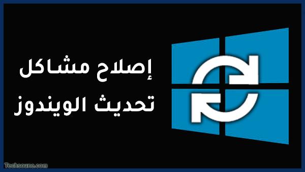 كيفية إصلاح مشاكل تحديث Windows 10.