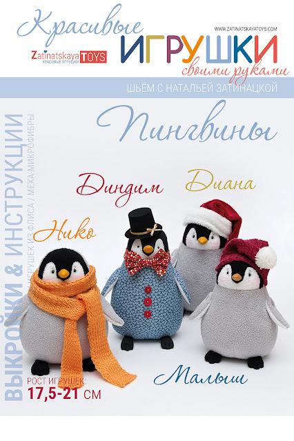 Обложка книги выкройка пингвина в натуральную величину для шитья своими руками из ткани