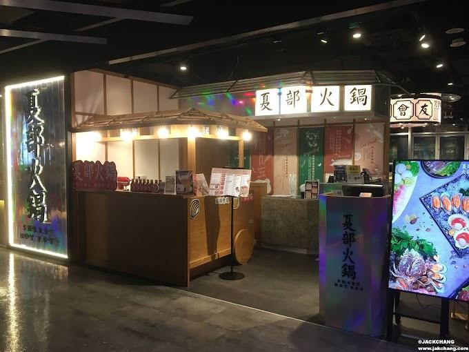 食|【信義ATT 4 FUN】夏部火鍋,火鍋吃到飽,有很多沒見過的台灣產天然野菜。