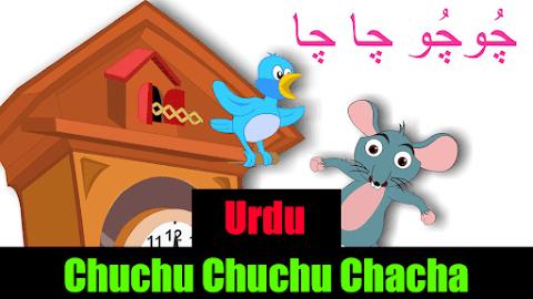 Chuchu Chuchu Chacha Nursery Rhyme in Urdu with Lyrics and images