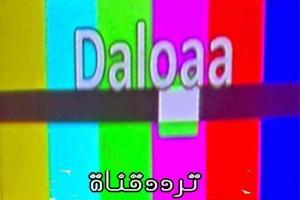 ظبط تردد قناة دلوعة 2018 Daloaa tv اظبط تردد قناة دلوعة قناة الرقص والاغاني الشعبية