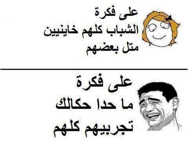 بوستات مضحكة عن البنات 12 | Funny posts about girls 12