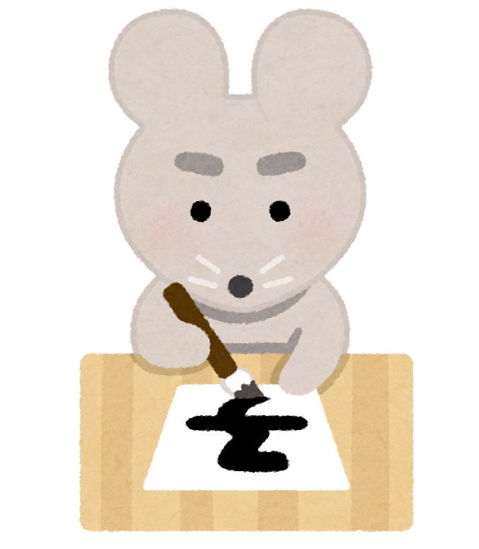 ネズミ 年 イラスト