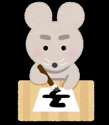 書き初めをするねずみのイラスト(子年)