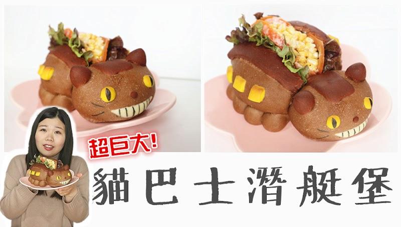 Catbus Submarine Sandwich 貓巴士潛艇堡