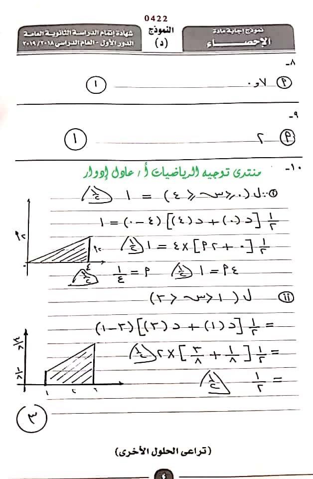 نموذج إجابة امتحان الاحصاء للثانوية العامة دور الأول ٢٠١٩ بتوزيع الدرجات 5