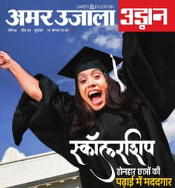 Amar Ujala Udaan PDF August 2020 in Hindi Monthly Magazine