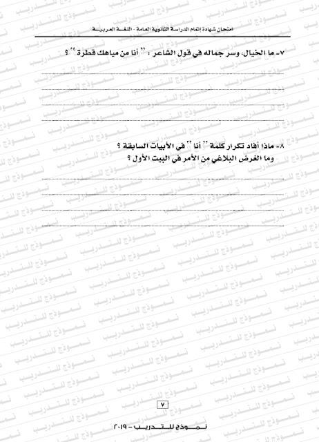 02-Arabic2019-2020_008