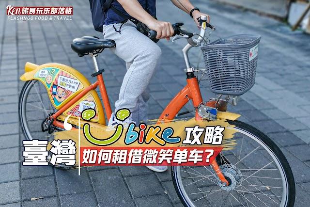 台湾自由行 / YouBike 微笑单车攻略 / 外国人如何注册成为 YouBike 用户?