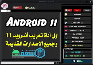 تعريب اندرويد 11,arabic android 11