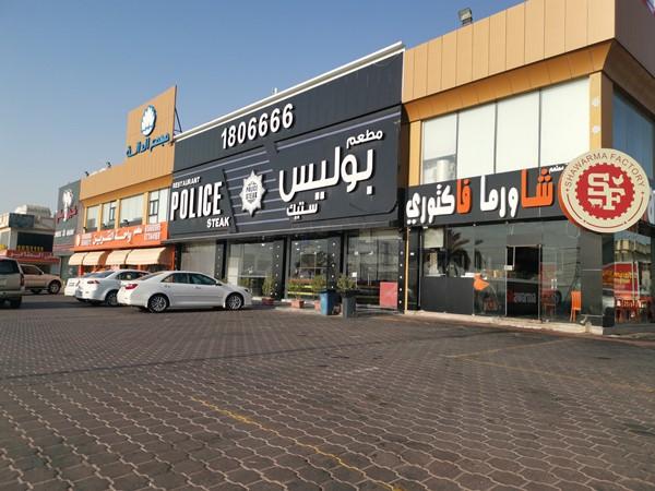 مطعم بوليس ستيك الكويت | المنيو وارقام التواصل لجميع الفروع
