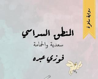 تحميل رواية المنطق السداسي pdf - فوزي عبده