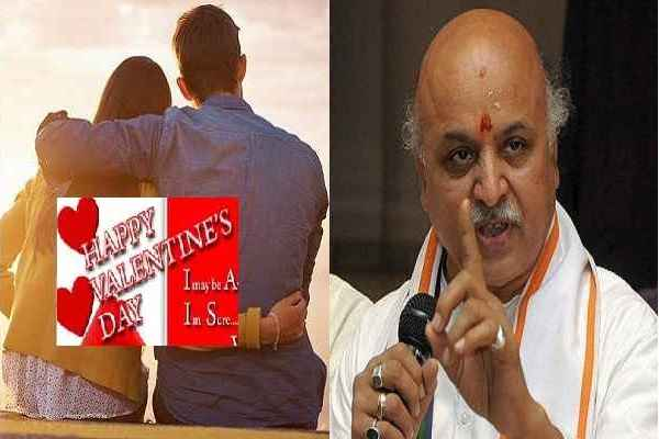 प्रवीण तोगड़िया ने किया Valentine Day का समर्थन, दिया युवाओं को प्रेम करने का अधिकार, पढ़ें