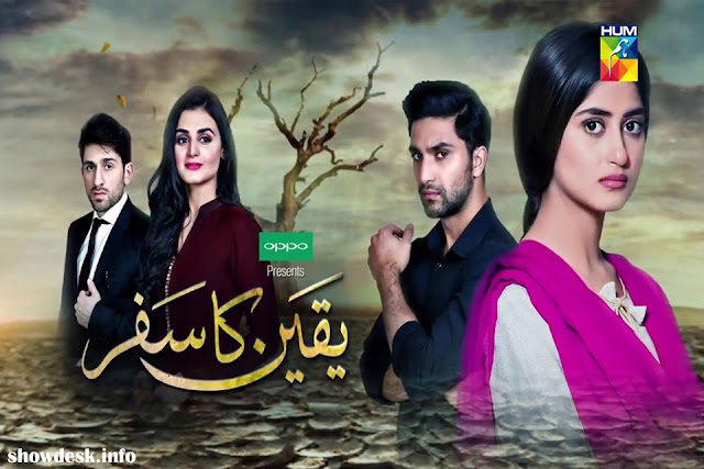 Matti Ke Parindey OST Yaqeen Ka Safar Lyrics | HUM TV