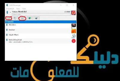 شرح برنامج لان ماسنجر وطريقة استخدامه في الدردشة على الشبكة المحلية Lan Messenger