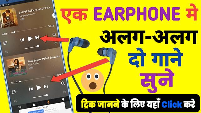 आप 1 Earphone पर एक साथ 2 अलग-अलग गाने सुन सकते है - जानिए कैसे