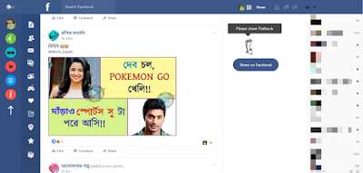 change-to-new-flat-facebook-design
