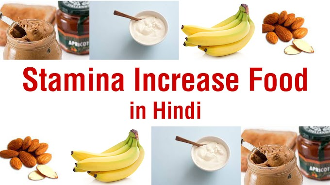 Stamina Increase Food in Hindi : स्टेमिना बढ़ाने वाले फूड्स