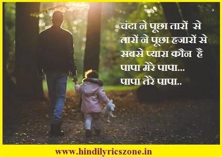 चंदा ने पूछा तारों से Chanda Ne Pucha Taaron Se Lyrics In Hindi | Ajay Devgan | Main Aisa Hi Hoon 2005
