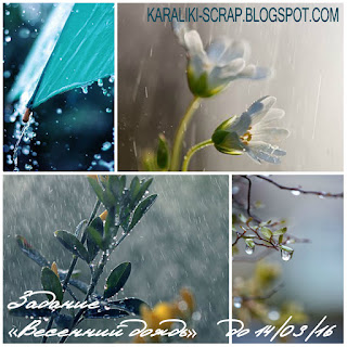http://karaliki-scrap.blogspot.ru/2016/03/1403.html