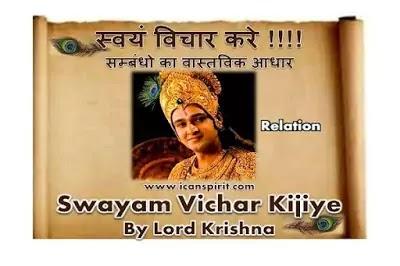 Krishna Updesh | Relation