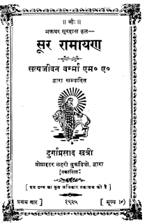 Sur-Ramayan-By-Durga-Prasad-Khatri-PDF-in-Hindi-Free-Download