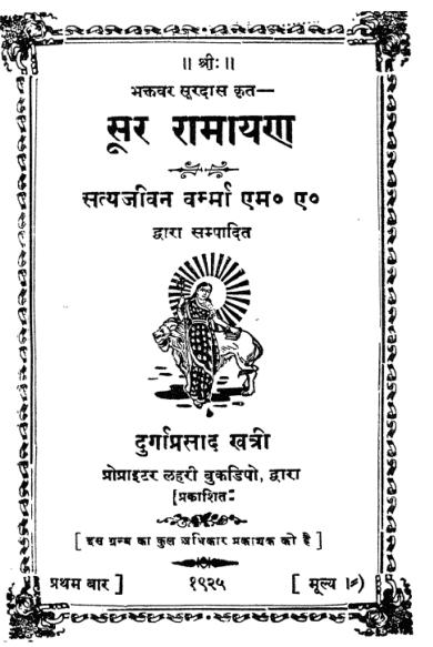 सूर रामायण : दुर्गा प्रसाद खत्री द्वारा मुफ्त पीडीऍफ़ पुस्तक | Sur Ramayan : By Durga Prasad Khatri PDF in Hindi Free Download