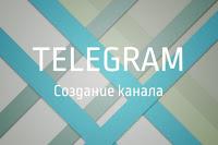 Создаем Канал в Телеграм