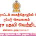 Rubber Secretariat - Government Jobs