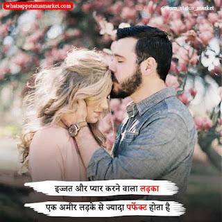 shayari romantic