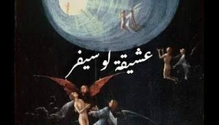 رواية عشيقة لوسيفر كاملة